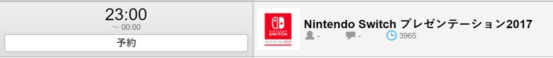 switch-niconico