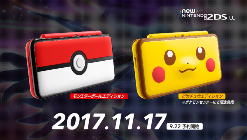 New Nintendo 2DS XL Cover